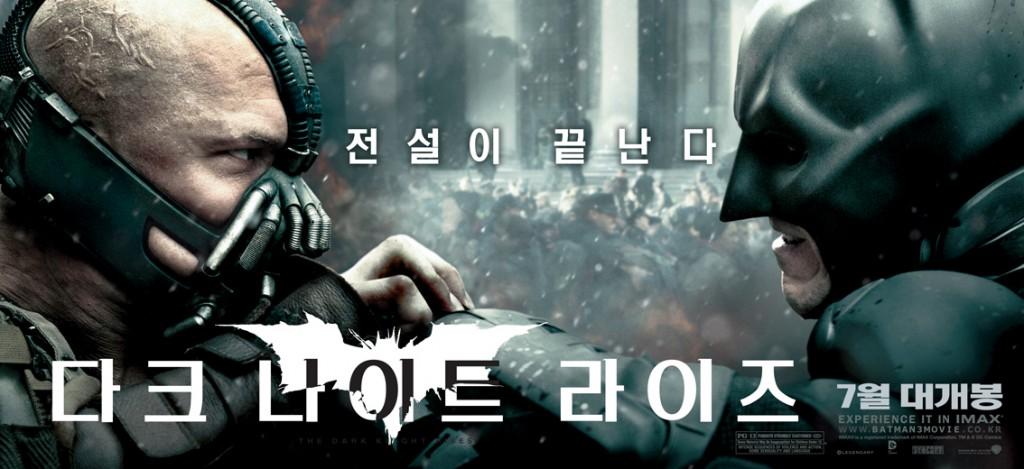 배트맨 vs 베인